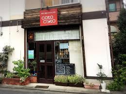 cotocoto2