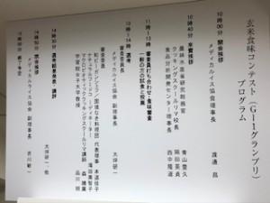 玄米コンテスト審査員