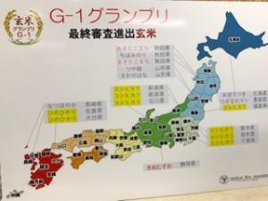 玄米コンテスト日本地図