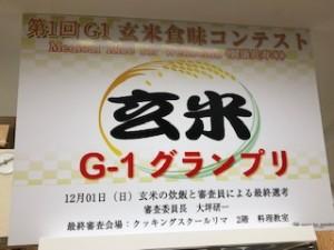 玄米コンテスト2019